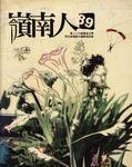 Lingnan Folk 嶺南人 (Vol. 89) by The 38th Press Bureau, Lingnan University Students' Union