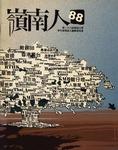Lingnan Folk 嶺南人 (Vol. 88)