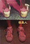 Lingnan Folk 嶺南人 (Vol. 85)