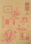 Lingnan Folk 嶺南人 (Vol. 83) by The 36th Press Bureau, Lingnan University Students' Union
