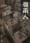 Lingnan Folk 嶺南人 (Vol. 82)