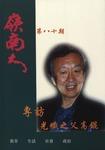 Lingnan Folk 嶺南人 (Vol. 80)