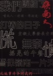 Lingnan Folk 嶺南人 (Vol. 79) by The 35th Press Bureau, Lingnan University Students' Union