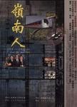 Lingnan Folk 嶺南人 (Vol. 75)