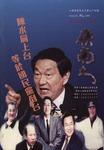 Lingnan Folk 嶺南人 (Vol. 74)