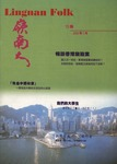 Lingnan Folk 嶺南人 (Vol. 73)