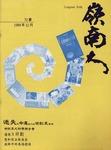 Lingnan Folk 嶺南人 (Vol. 72)