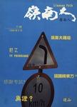 Lingnan Folk 嶺南人 (Vol. 71)