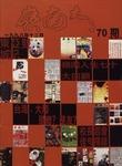 Lingnan Folk 嶺南人 (Vol. 70)