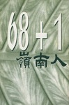 Lingnan Folk 嶺南人 (Vol. 69) by The 30th Press Bureau, Lingnan College Students' Union