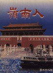 Lingnan Folk 嶺南人 (Vol. 68) by The 30th Press Bureau, Lingnan College Students' Union