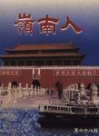 Lingnan Folk 嶺南人 (Vol. 68)