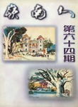 Lingnan Folk 嶺南人 (Vol. 64) by The 28th Press Bureau, Lingnan College Students' Union