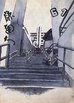 Lingnan Folk 嶺南人 (Vol. 61)