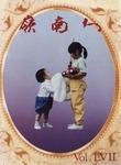 Lingnan Folk 嶺南人 (Vol. 57)