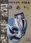 Lingnan Folk 嶺南人 (Vol. 56)