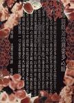 Lingnan Folk 嶺南人 (Vol. 52)