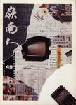 Lingnan Folk 嶺南人 (Vol. 49) by The 23rd Press Bureau, Lingnan College Students' Union