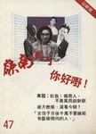Lingnan Folk 嶺南人 (Vol. 47)