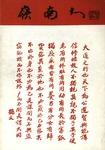 Lingnan Folk 嶺南人 (Vol. 44)