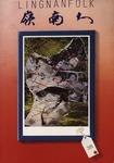 Lingnan Folk 嶺南人 (Vol. 38)