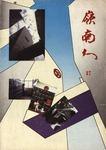 Lingnan Folk 嶺南人 (Vol. 37)