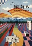 Lingnan Folk 嶺南人 (Vol. 35)
