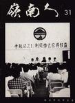 Lingnan Folk 嶺南人 (Vol. 31)