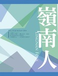 Lingnan Folk 嶺南人 (Vol. 115) by The 47th Press Bureau, Lingnan University Students' Union