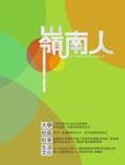 Lingnan Folk 嶺南人 (Vol. 116)