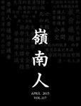 Lingnan Folk 嶺南人 (Vol. 117)