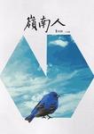 Lingnan Folk 嶺南人 (Vol. 119)