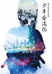 Lingnan Folk 嶺南人 (Vol. 121)