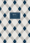 Lingnan Folk 嶺南人 (Vol. 123) by The 50th Press Bureau of Lingnan University Students' Union