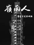Lingnan Folk 嶺南人 (Vol. 124) by The 51st Press Bureau of Lingnan University Students' Union