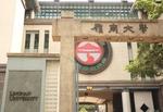 Main Entrance 大學正門