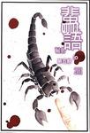 蜚語 (第五期) by 嶺南文社