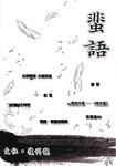 蜚語 (第一期) by 嶺南文社