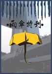 雨傘特刊 by 第四十八屆嶺南人編輯委員會