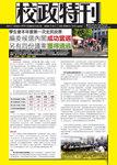 校政特刊 by 第四十六屆嶺南大學學生會編輯委員會