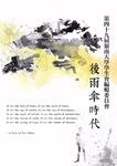 後雨傘時代 by 第四十九屆嶺南大學學生會編輯委員會