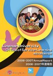2006-2007 Annual Report 年度報告 by Office of Service-Learning, Lingnan University