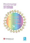 2007-2008 Annual Report 年度報告 by Office of Service-Learning, Lingnan University