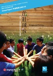 2009-2010 Annual Report 年度報告 by Office of Service-Learning, Lingnan University