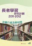 長者學習研究計劃2011-2012 : 計劃介紹及教材冊