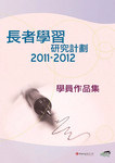 長者學習研究計劃2011-2012 : 學員作品集 by Office of Service-Learning, Lingnan University 嶺南大學服務研習處; Asia-Pacific Institute of Ageing Studies, Lingnan University 嶺南大學亞太老年學研究中心; Cheung Ming, Alfred CHAN; Hok Ka, Carol MA; Lai Kuen, Stella WONG; and Wing Yee, Nans LEUNG