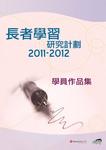 長者學習研究計劃2011-2012 : 學員作品集