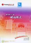 服務研習計劃 : 嶺南模式 by Office of Service-Learning, Lingnan University 嶺南大學服務研習處; Cheung Ming, Alfred CHAN; Hok Ka, Carol MA; and Meng Soi, Florence FONG