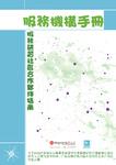 服務機構手冊 : 服務研習社區合作夥伴指南