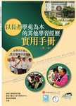 以長者學苑為本的其他學習經歷實用手冊 by Office of Service-Learning, Lingnan University; Asia-Pacific Institute of Ageing Studies, Lingnan University; Lingnan Education Organization; Cheung Ming, Alfred CHAN; Hok Ka Carol MA; and Lai Kuen, Stella WONG